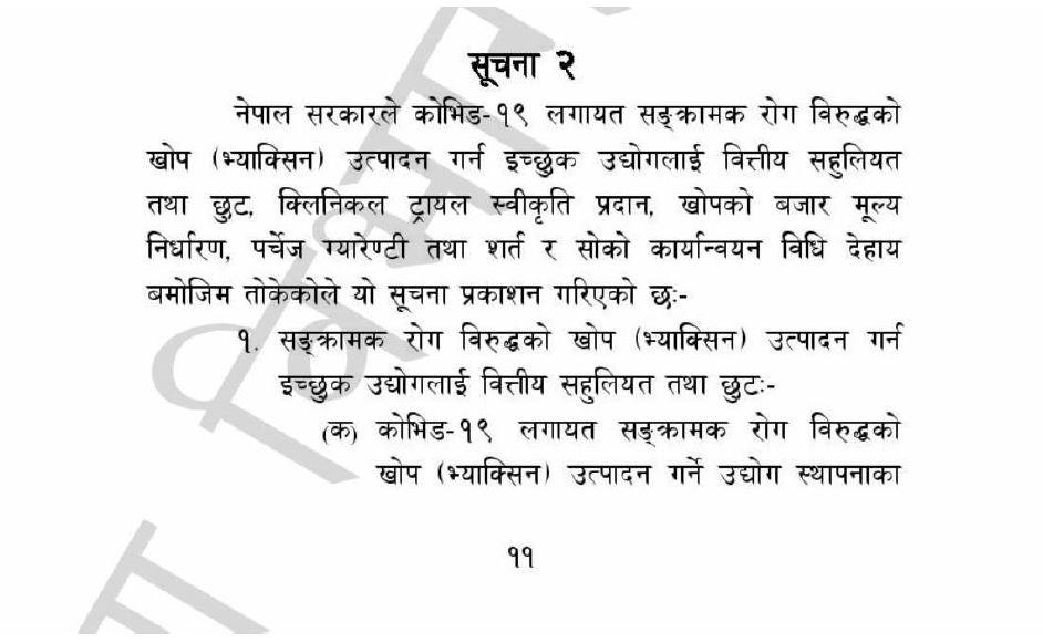 मिति २०६६/७/१६ मा निकासी पैठारी सम्बन्धी नेपाल राजपत्रमा प्रकाशित सूचना ।