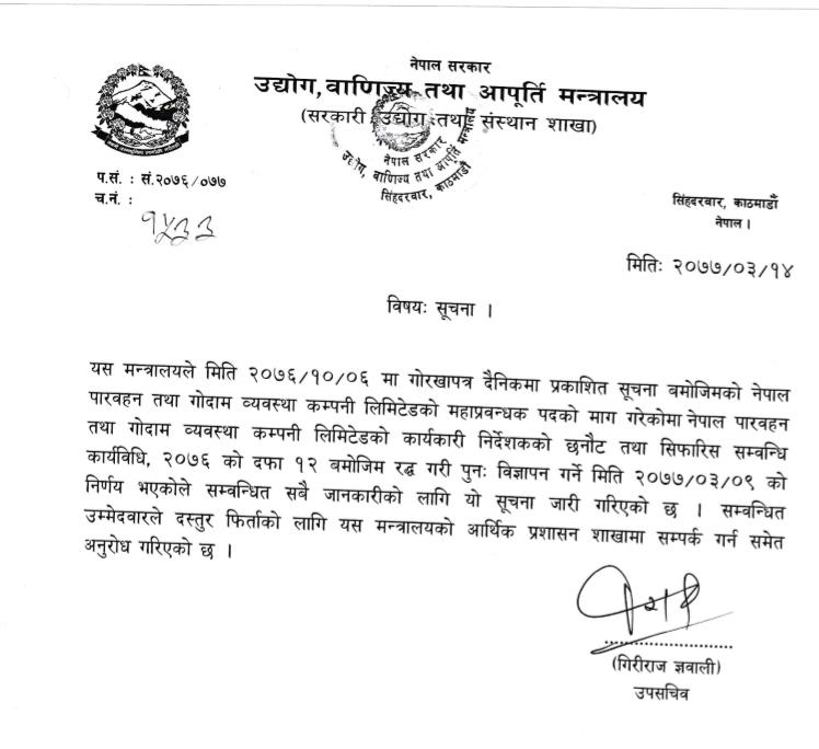 नेपाल पारवहन तथा गोदाम व्यवस्था कम्पनी लिमिटेडमा रिक्त महाप्रबन्धक पदको विज्ञापन रद्द गरिएको सूचना ।