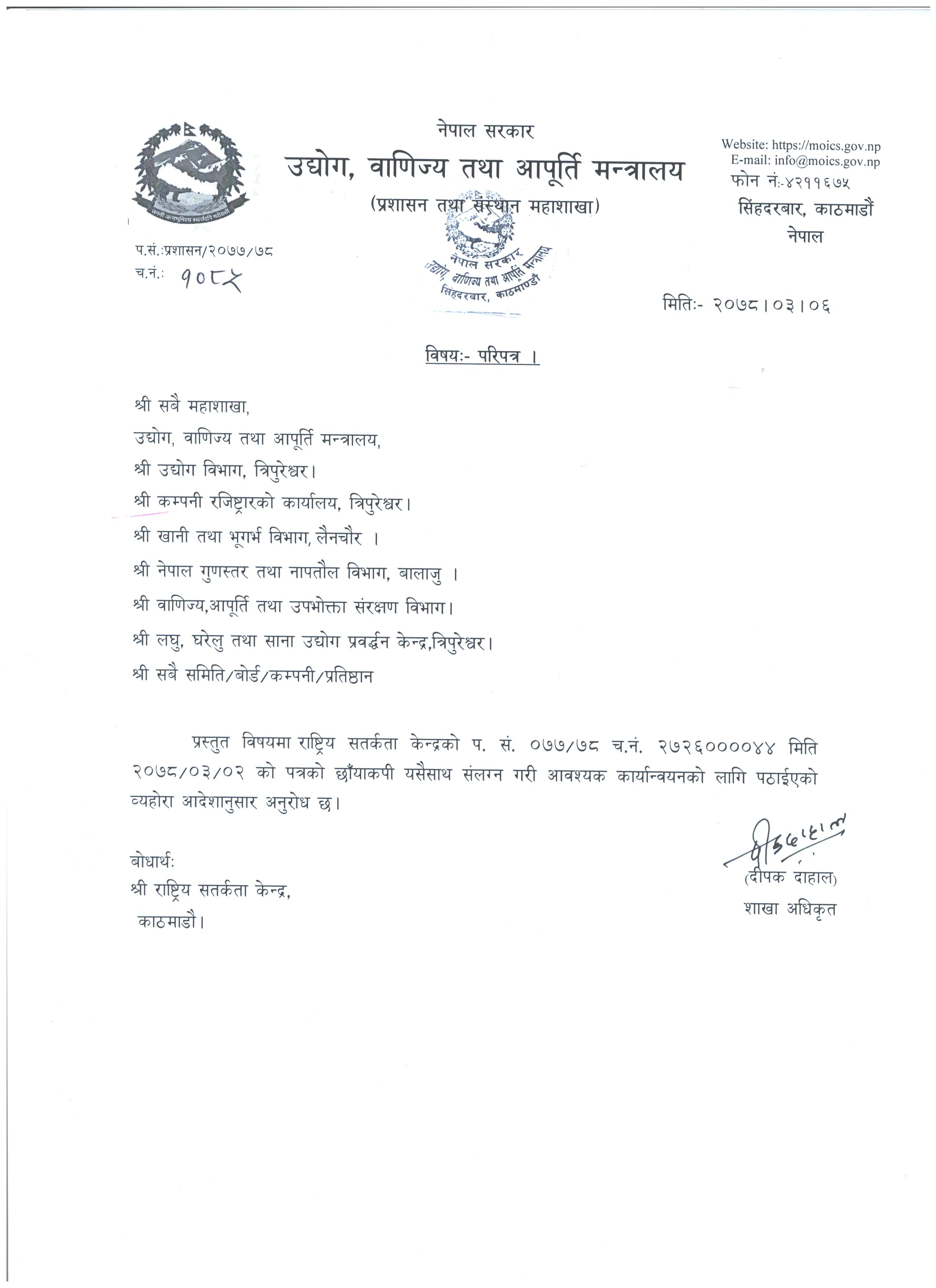 Nationality Vigilance Center Complaint Formation.