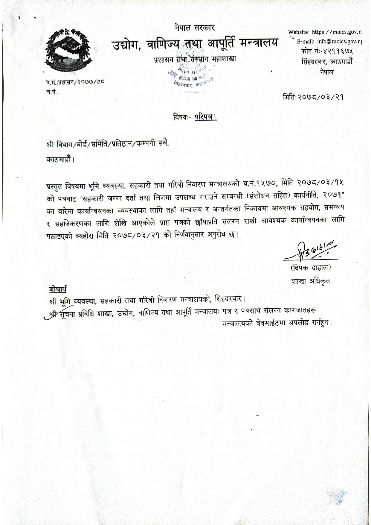 """Circular on """"Cooperative Land Registration and Leasing Provision (with Amendment) Policy, 2071""""."""
