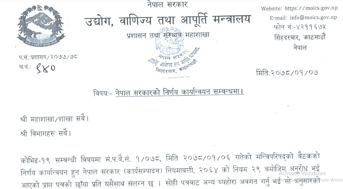 Regarding the implementation of the decision of the Government of Nepal
