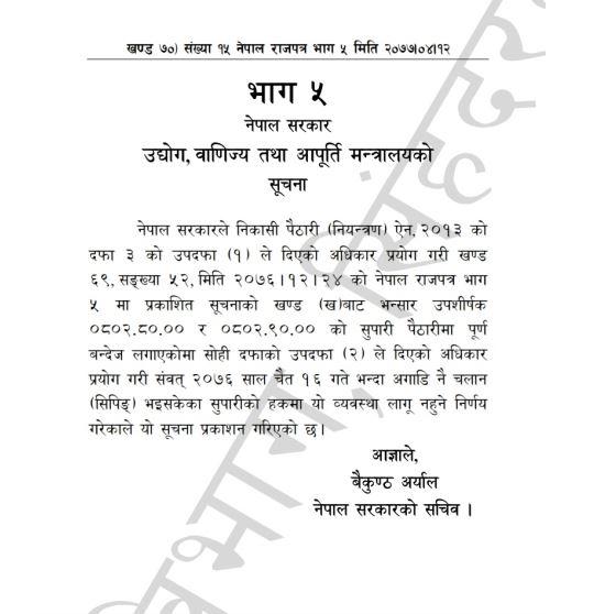 मिति २०७६ चैत्र १६ अगाडि नै सिपिङ् भइसकेका सुपारीको आयात गर्न स्वीकृति दिन सम्बन्धी मिति २०७७/४/१२ को नेपाल राजपत्रमा प्रकाशित सूचना ।