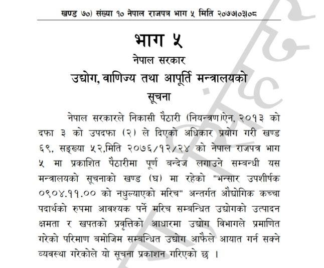 औद्योगिक कच्चा पदार्थको रुपमा प्रयोग हुने मरिच आयत सम्बन्धी मिति २०७७-०३-०८ को नेपाल राजपत्रमा प्रकाशित सूचना।
