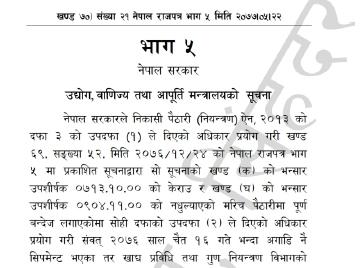 मिति २०७६ चैत्र १६ अगाडि नै सिपिङ् भइसकेका केराउ र मरिचको आयात गर्न स्वीकृति दिने सम्बन्धी मिति २०७७/05/२२ को नेपाल राजपत्रमा प्रकाशित सूचना