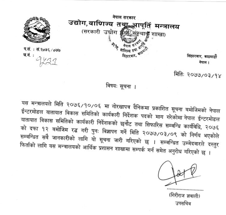 नेपाल ईन्टरमोडल यातायात विकास समितिमा रिक्त कार्यकारी निर्देशक पदको विज्ञापन रद्द गरिएको सूचना ।