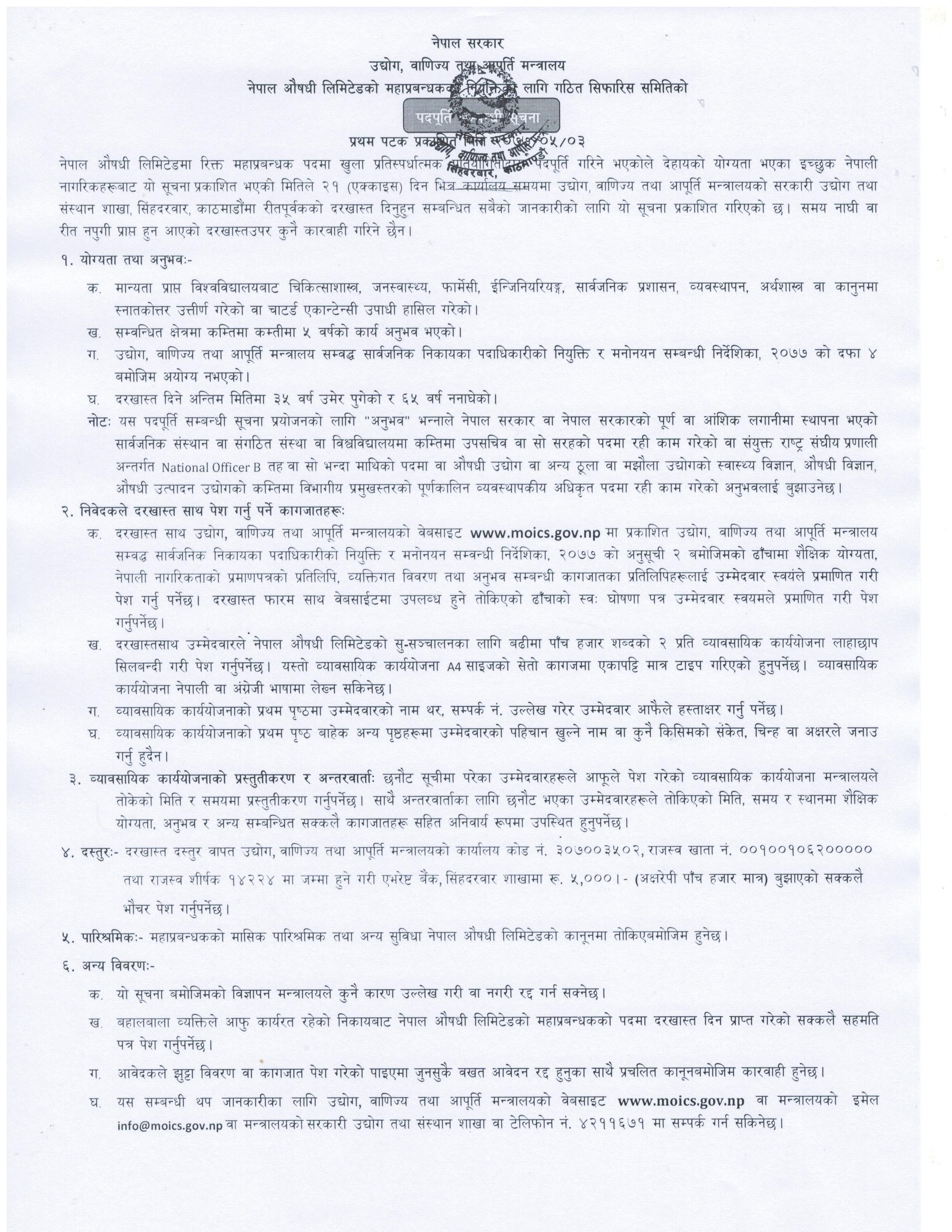 नेपाल औषधी लिमिटेडको महाप्रबन्धकको  पदपूर्ति सम्बन्धी सूचना।