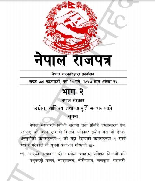नेपाल सरकारले विदेशी लगानी तथा प्रविधि हस्तान्तरण ऐनको अनुसूचीको क्रमसंख्या १ हेरफेर सम्बन्धी सूचना।