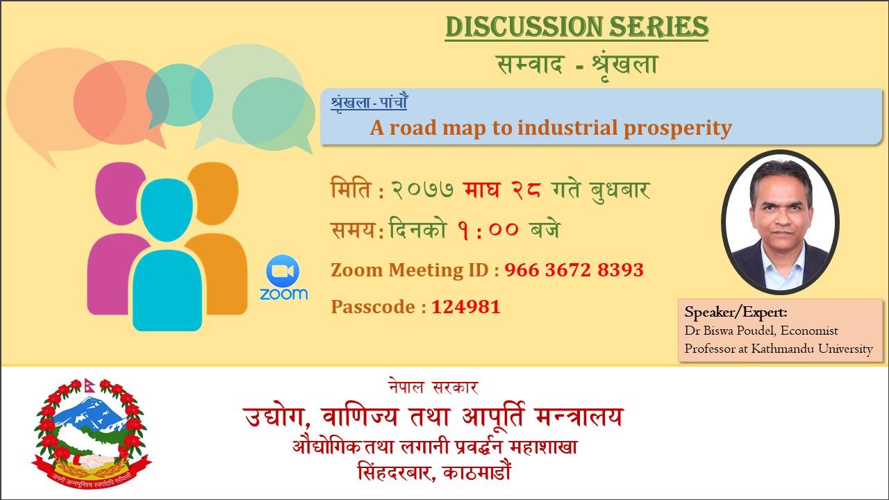"""A road map to industrial prosperity"" संवाद सम्बन्धी सूचना।"