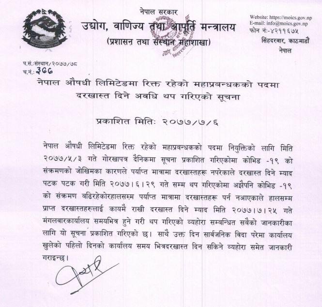 नेपाल औषधी लिमिटेडमा रिक्त रहेको महाप्रबन्धकको पदमा दरखास्त दिने अवधि थप गरिएको सूचना ।