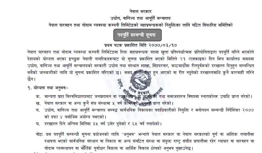 नेपाल पारवहन तथा गोदाम व्यवस्था कम्पनी लिमिटेडको महाप्रवन्धक को नियुक्तिका लागि गठित सिफारिस समितिको पदपूर्ति सम्बन्धी सूचना ।