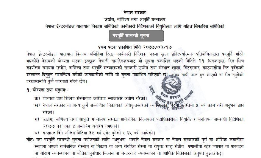 नेपाल ईन्टरमोडल यातायात विकास समितिको कार्यकारी  निर्देशकको नियुक्तिका लागि गठित सिफारिस समितिको पदपूर्ति सम्बन्धी सूचना ।