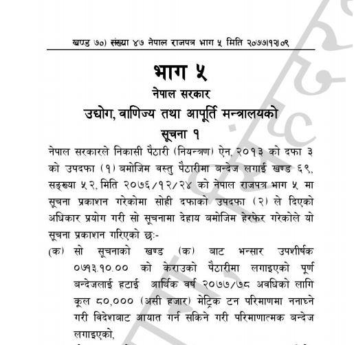 केराउ, सुपारी, छोकडा, मरिच र सवारी साधनको आयात व्यवस्थापन सम्बन्धी मिति २०७७/१२/०९ को नेपाल राजपत्रमा प्रकाशित सूचना।