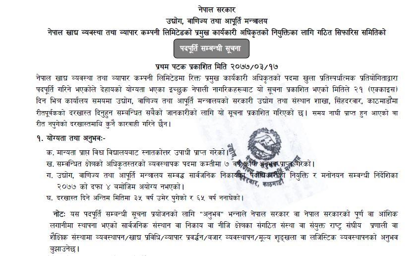 नेपाल खाद्य व्यवस्था तथा व्यापार कम्पनी लिमिटेडको प्रमुख कार्यकारी अधिकृतको नियुक्तिका लागि गठित सिफारिस समितिको पदपूर्ति सम्बन्धी सूचना ।