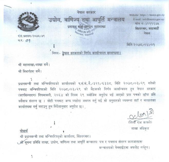 नेपाल सरकारको निर्णय कार्यन्वयन सम्बन्धमा।