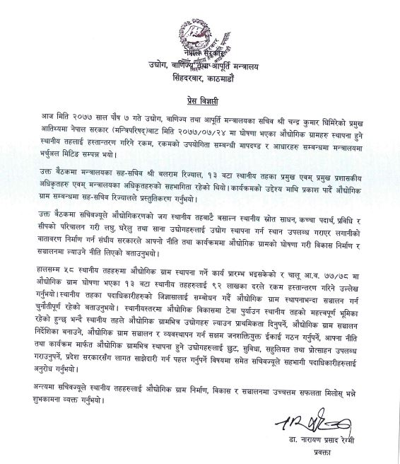 नेपाल सरकार (मन्त्रिपरिषद्)बाट मिति २०७७/०७/२४ मा घोषणा भएका औद्योगिक ग्रामहरु सम्बन्धी प्रेस विज्ञप्ती।