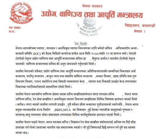 नेपाल-भारत द्धिपक्षीय व्यापार सम्झौता सम्बन्धी प्रेश विज्ञाप्ति ।
