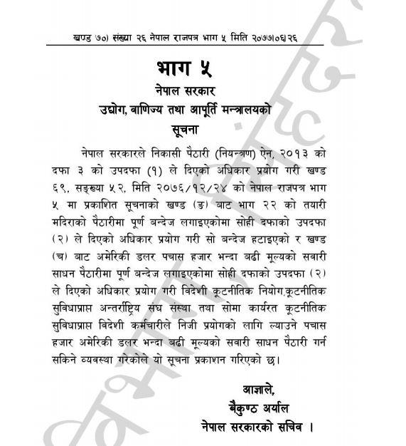 तयारी मदिरा र सवारी साधनको आयात सम्बन्धी मिति २०७७/६/२६ को नेपाल राजपत्रमा प्रकाशित सूचना