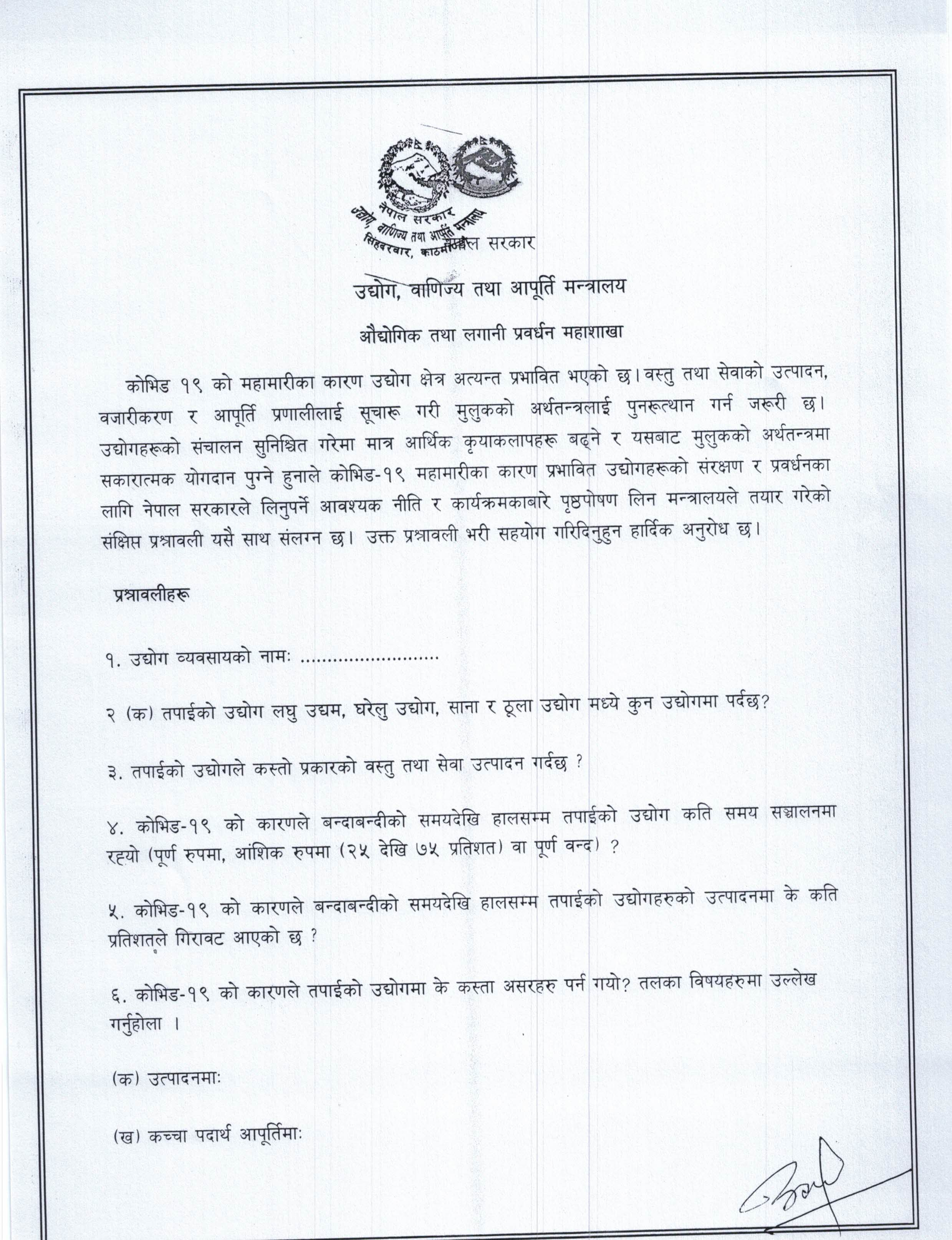 कोभिड -१९ महामारीका कारण प्रभावित उद्योगहरुको संरक्षण र प्रवर्धनका लागि नेपाल सरकारले लिनुपर्ने आवश्यक नीति र कार्यक्रमबारे पृष्ठपोषण उपलव्ध गराउने सम्वन्धमा  ।